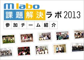 """2013年(平成25年)11月14日 「Mラボ」""""ひょうごの起業ものがたり""""取材掲載"""