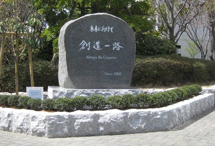 2010年(平成22年)5月 フジッコ株式会社様「創立50周年記念碑」建立