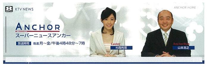 2012年(平成24年)8月24日 関西TV「ニュースアンカー」出演