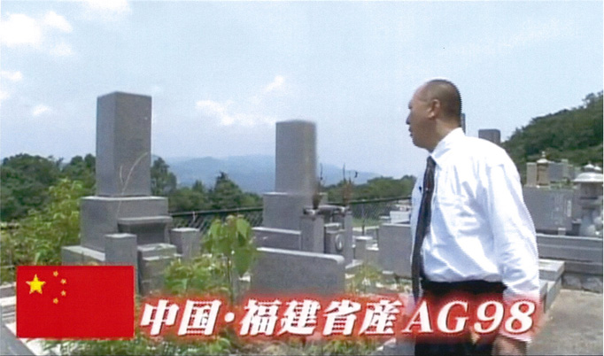 2012年(平成24年)8月12日 日本TV「ここ掘れ!ワンワン」に出演