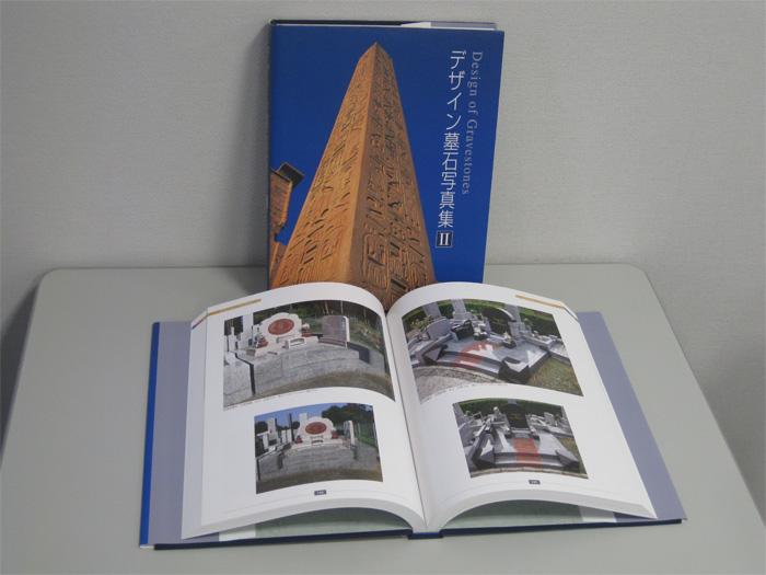 2005年(平成17年)3月 「デザイン墓石写真集」「美しい墓」作品掲載