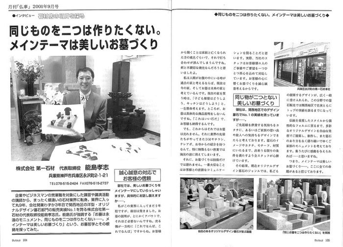 """2001年(平成13年)9月 「仏事」""""石材店の明日を探る""""に取材掲載"""
