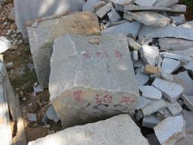 2.中国産の国産墓石?