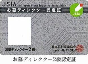 お墓ディレクター認定書02