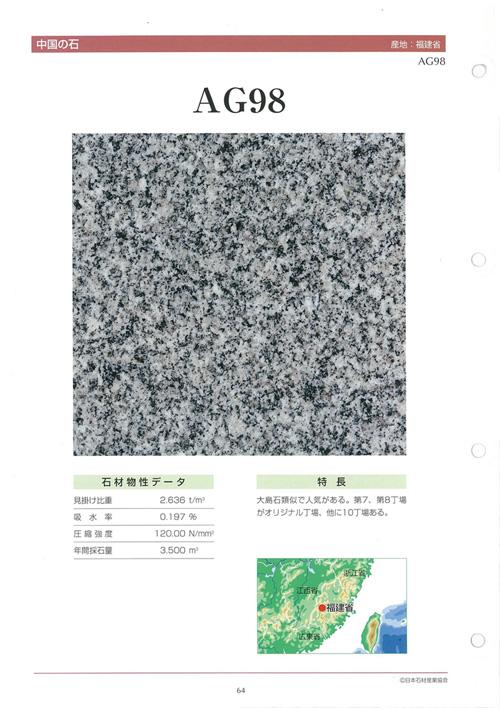 9.まぎらわしい名称で販売される中国産墓石?