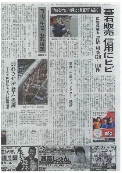 8.大阪で起こった墓石の産地偽装事件