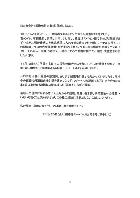 160609_sukekawa003.jpg