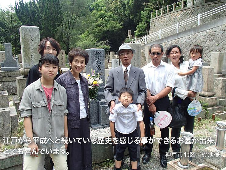 江戸から平成へと続いている歴史を感じる事ができるお墓が出来、とても喜んでいます。【神戸市北区 棚池様】