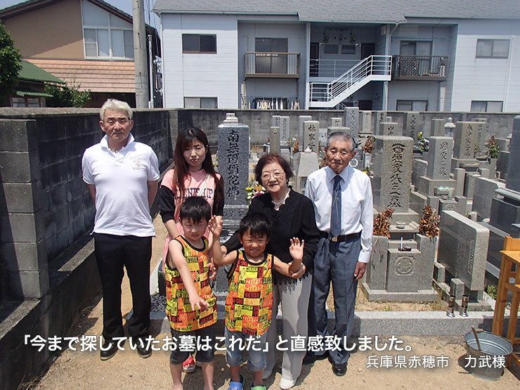 「今まで探していたお墓はこれだ」と直感致しました。【兵庫県赤穂市 力武様】