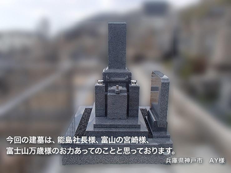 今回の建墓は、能島社長様、富山の宮崎様、富士山万歳様のお力あってのことと思っております。【兵庫県神戸市 AY様】