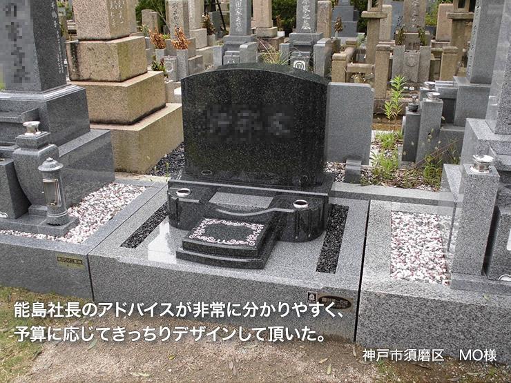 能島社長のアドバイスが非常に分かりやすく、予算に応じてきっちりデザインして頂いた。【神戸市須磨区 MO様】