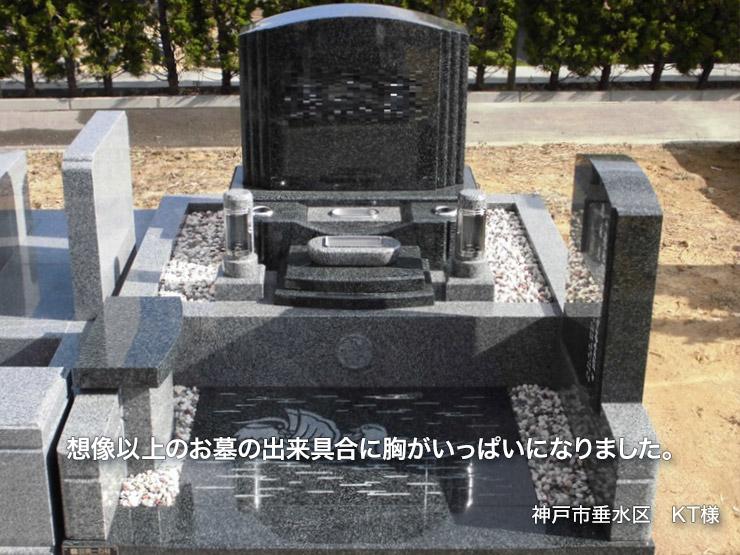 想像以上のお墓の出来具合に胸がいっぱいになりました。【神戸市垂水区 KT様】