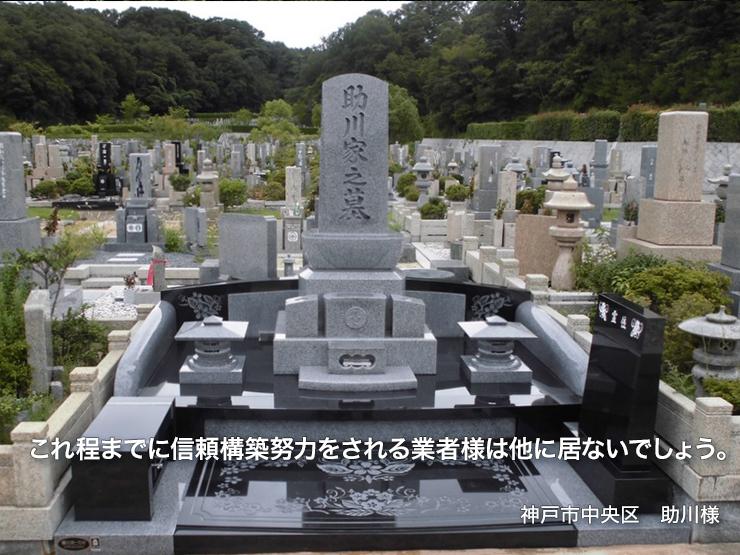 これ程までに信頼構築努力をされる石材店様は他に居ないでしょう。【神戸市中央区 助川様】