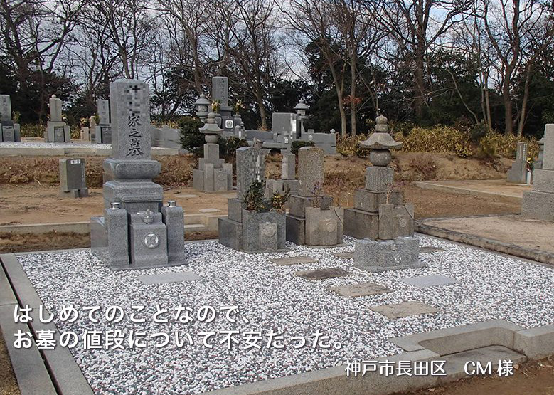 はじめてのことなので、お墓の値段について不安だった。【神戸市長田区 CM様】
