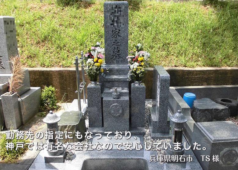 勤務先の指定にもなっており、神戸では有名な会社なので安心していました。【兵庫県明石市 TS様】