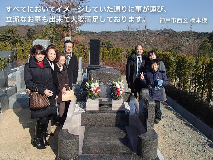 すべてにおいてイメージしていた通りに事が運び、立派なお墓も出来て大変満足しております。【神戸市西区 橋本様】