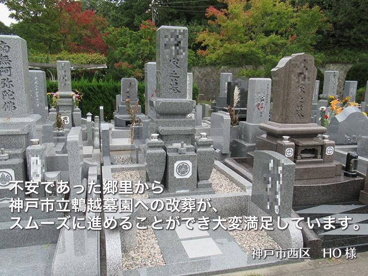 不安だった郷里から神戸市立鵯越墓園への改葬が、 スムーズに進めることができ大変満足しています。【神戸市西区 HO様】