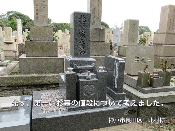 先ず、第一にお墓の値段について考えました。【神戸市長田区 北村様】