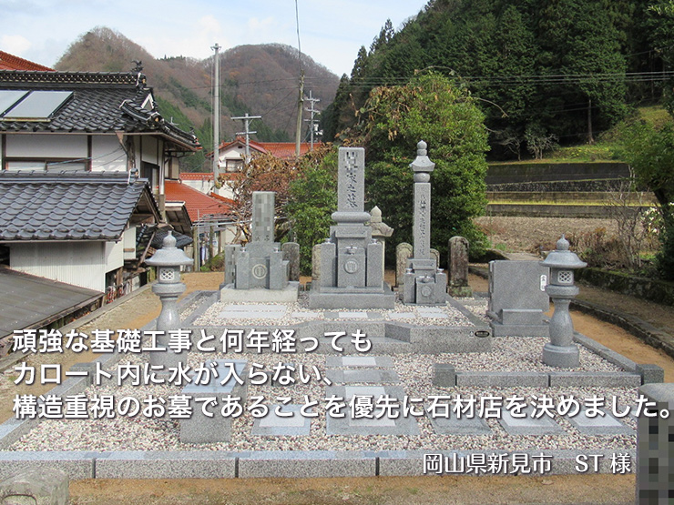 頑強な基礎工事と何年経ってもカロート内に水が入らない、 構造重視のお墓であることを優先に石材店を決めました。【岡山県新見市 ST様】