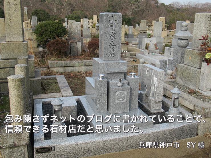 包み隠さずネットのブログに書かれていることで、 信頼できる石材店だと思いました。【兵庫県神戸市 SY様】