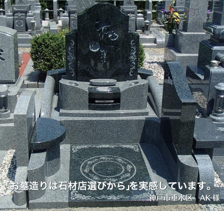 「お墓造りは石材店選びから」を実感しています。【神戸市垂水区 AK様】