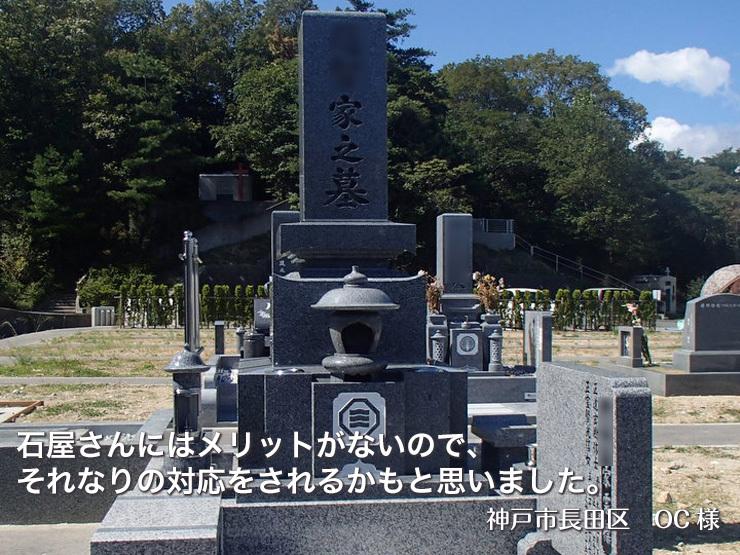石屋さんにはメリットがないので、それなりの対応をされるかもと思いました。【神戸市長田区 OC様】
