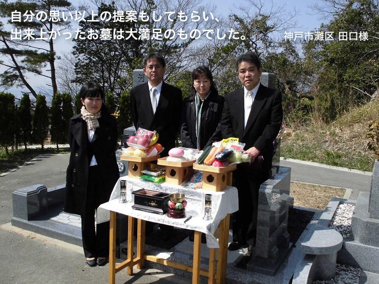 自分の思い以上の提案もしてもらい、 出来上がったお墓は大満足のものでした。【神戸市灘区 田口様】