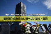 神戸・兵庫の良いお墓づくりは石材店選びから_墓石購入店を自由に選べない墓地・霊園