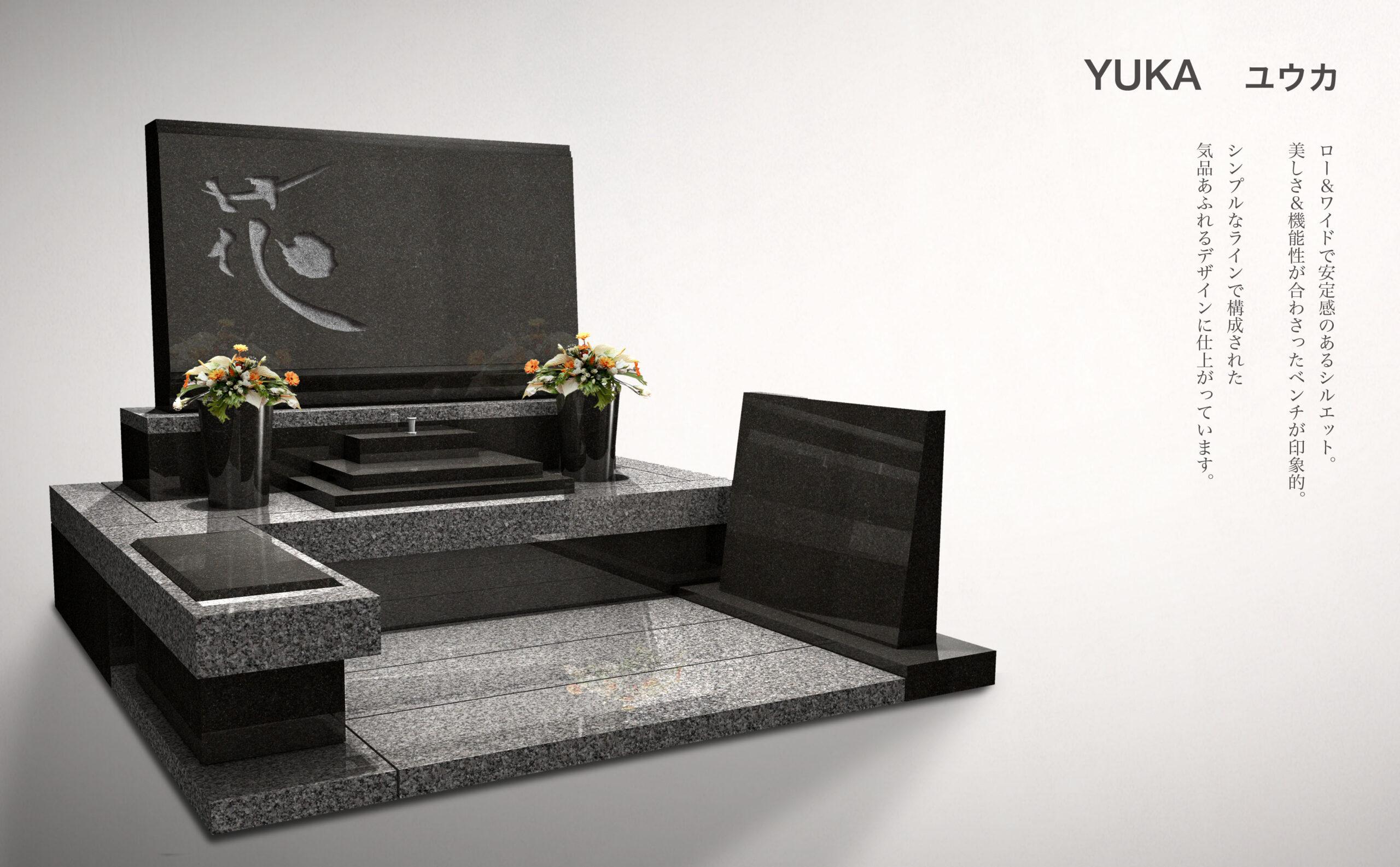 デザイン墓石・カーサメモリア「YUKA(ユウカ)」