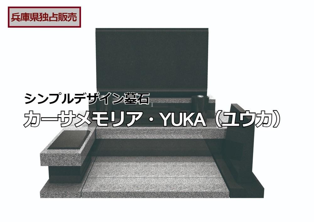 【兵庫県独占販売】シンプルデザイン墓石「カーサメモリア・YUKA(ユウカ)