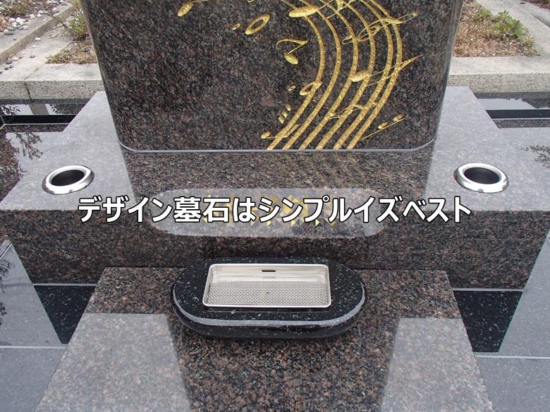 デザイン墓石はシンプルイズベスト