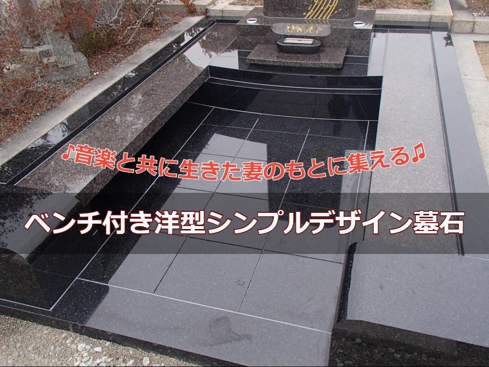 音楽と共に生きた妻のもとに集えるベンチ付き洋型シンプルデザイン墓石