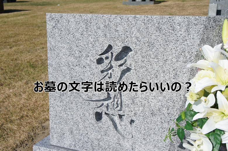 お墓の文字は読めたらいいの?