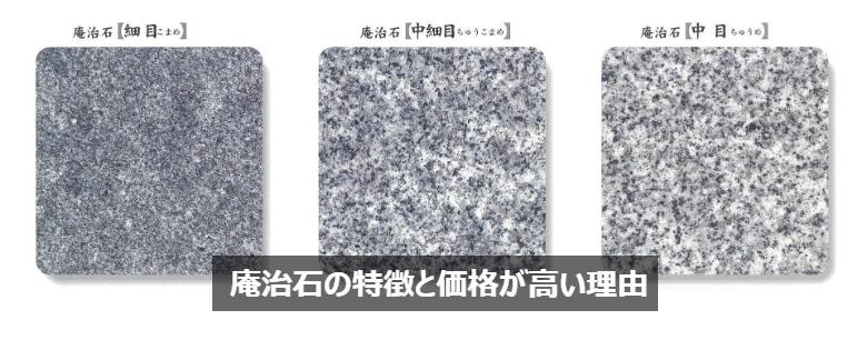 庵治石の特徴と価格が高い理由