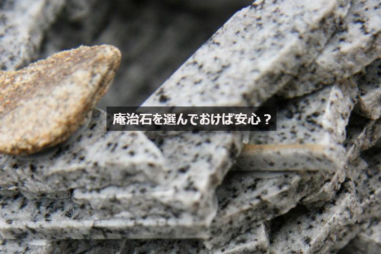 「庵治石を選んでおけば安心」なんてことはない!