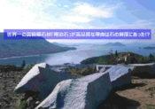 世界一の高級墓石材「庵治石」が高品質な理由は石の鮮度にあった!