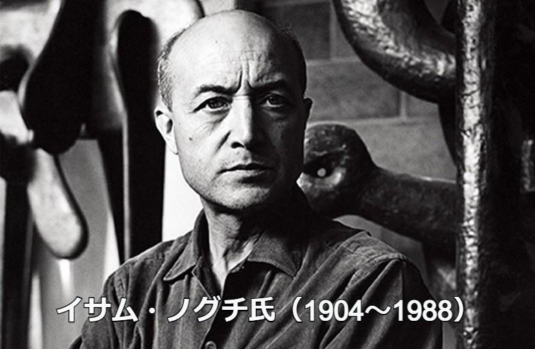 20世紀を代表する彫刻家、イサム・ノグチ氏(1904~1988)