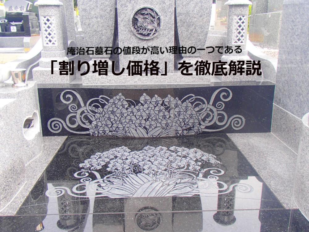 庵治石墓石の値段が高い理由の一つである「割り増し価格」を徹底解説