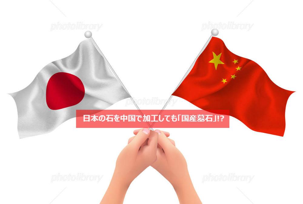 日本の石を中国で加工しても「国産墓石」?