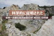 科学的に証明された世界一高価な最高級墓石材「庵治石」の特徴