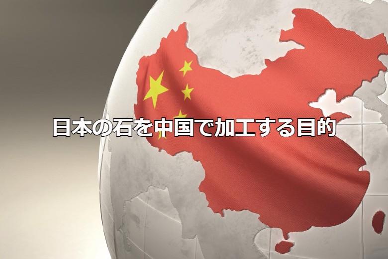 日本の石を中国で加工する目的とは?