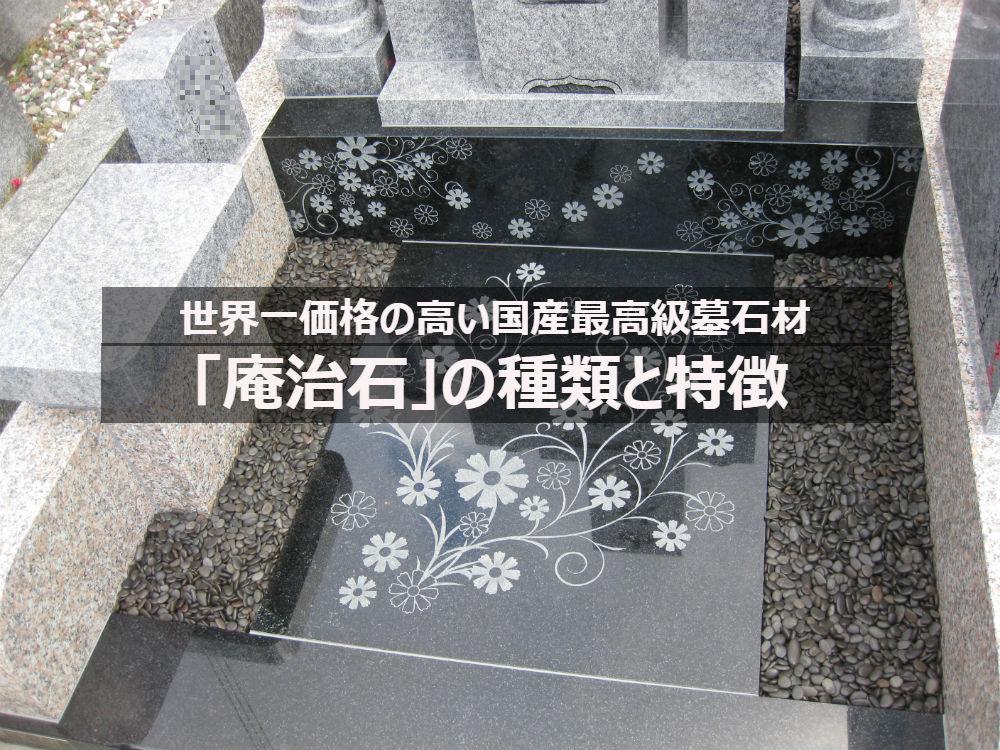 世界一価格の高い国産最高級墓石材「庵治石」の種類と特徴