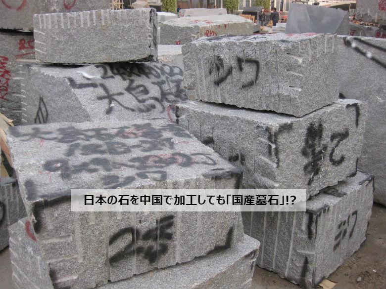日本の石を中国で加工しても「国産墓石」!