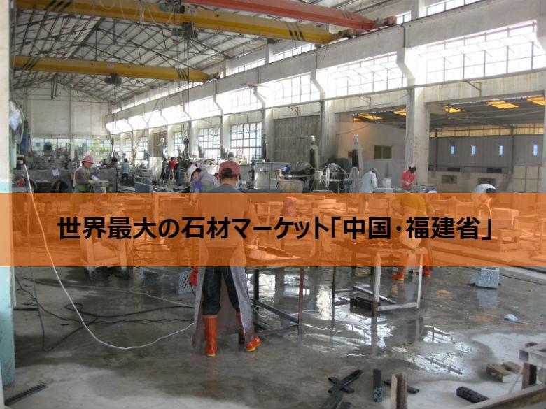 世界最大の石材マーケット「中国・福建省」
