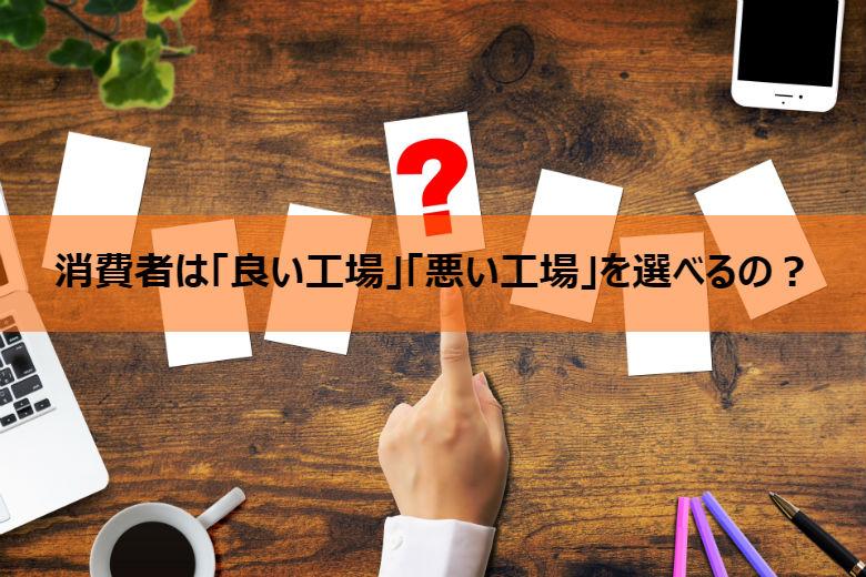 消費者は中国の「良い工場」「悪い工場」を選べるのか?