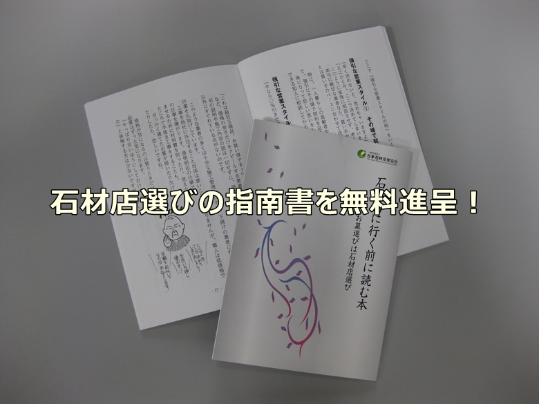 石材店選びの指南書を無料進呈!
