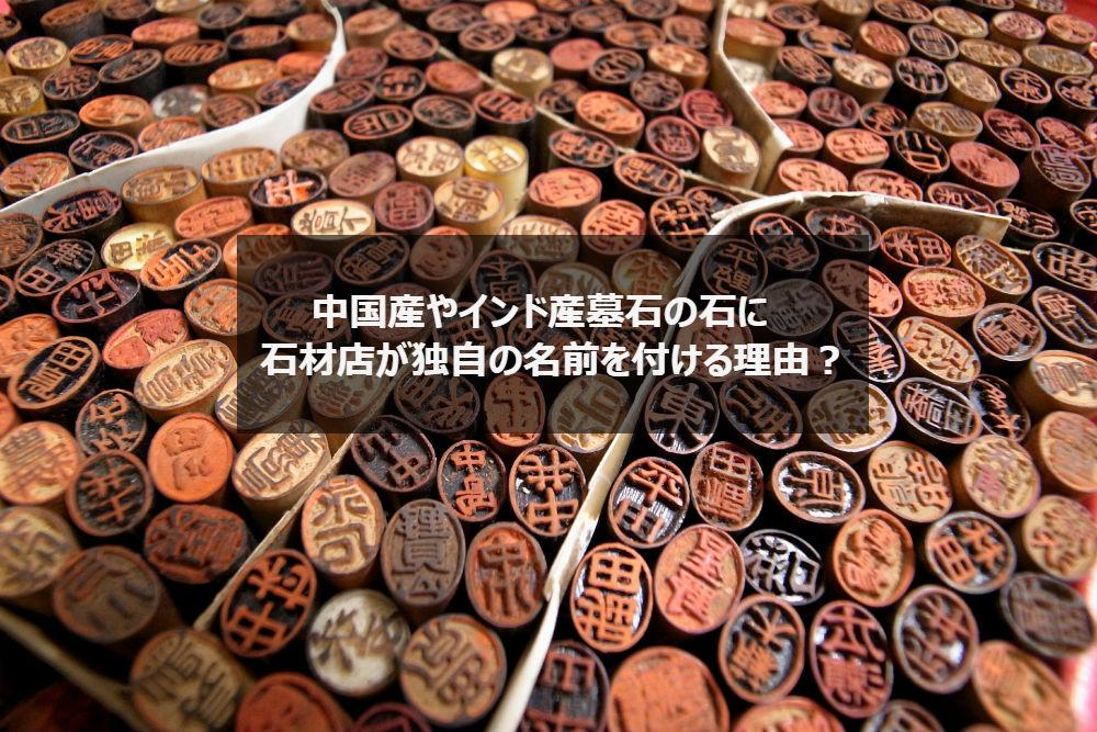 中国産やインド産墓石の石に石材店が独自の名前を付ける理由?