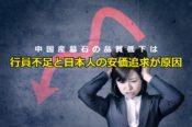 中国産墓石の品質低下は行員不足と日本人の安価追求が原因