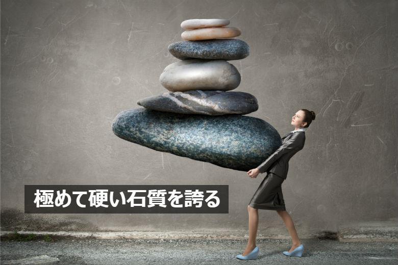 極めて硬い石質を誇る庵治石