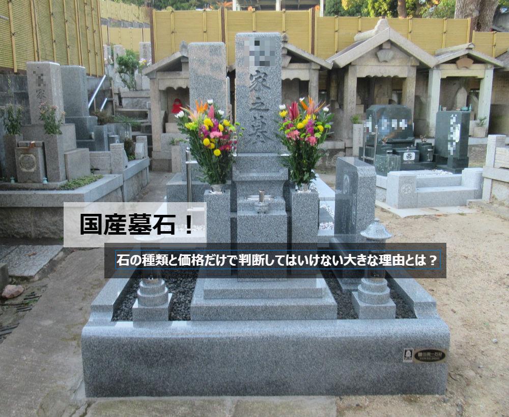 国産墓石!石の種類と価格だけで判断してはいけない大きな理由とは?